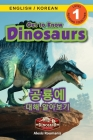 Get to Know Dinosaurs / 공룡에 대해 알아보기: Bilingual (English / Korean) (영어 / & Cover Image