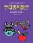 适合2岁儿童的涂色书 (字母表和数字): 本书共 Cover Image