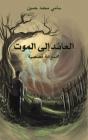 العائد إلى الموت Cover Image
