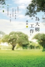 Work For The Tree: 為大樹工作 Cover Image