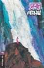 Prapat Cover Image