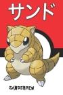 Sandshrew: サンド Sando Sabelette Sandan Pokemon Notebook Blank Lined Journal Cover Image