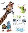 生物 と無生 物 (Living Things and Nonliving Things: A Compare and Contrast Book) [japanese Edition] Cover Image
