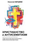 Христианство и антисеми& Cover Image