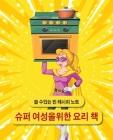 슈퍼 여성을위한 요리 책: 쓸 수있는 빈 레시ᕒ Cover Image