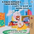 I Love to Keep My Room Clean (Russian English Bilingual Book) (Russian English Bilingual Collection) Cover Image