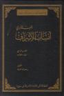 Al-Balāḏurī Ansāb Al-Asrāf (Bibliotheca Islamica #28) Cover Image