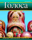 Golosa: A Basic Course in Russian, Book One (Myrussianlab (Access Codes)) Cover Image