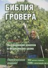 Marijuana Horticulture: The Indoor/Outdoor Medical Grower's Bible Cover Image