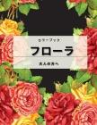 フローラ 大人の塗り絵: 花のコレクション Cover Image