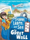 Travel, Learn, and See the Great Wall 走學看長城: Adventures in Mandarin Immersion (Bilingual English, Chinese with Piny Cover Image