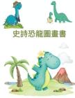 驚人的恐龍圖畫書: 大恐龍圖畫書,包含 40 幅 Cover Image