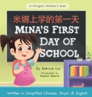 Mina's First Day of School (Bilingual Chinese with Pinyin and English - Simplified Chinese Version): A Dual Language Children's Book Cover Image