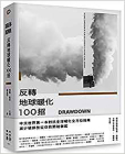 Drawdown Cover Image