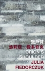 Orion's Shoulder Cover Image