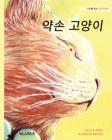 약손 고양이: Korean Edition of The Healer Cat Cover Image