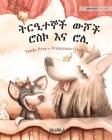 ትርዒተኞች ውሾች ሮስኮ እና ሮሊ: Amharic Edition of Circus Dogs R Cover Image