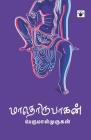 Maathorupagan Cover Image
