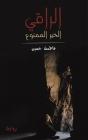 الراقي Cover Image
