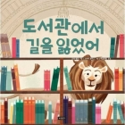 Lost in the Library Cover Image