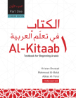 Al-Kitaab Fii Tacallum Al-Carabiyya: A Textbook for Beginning Arabicpart One, Third Edition, Student's Edition [with DVD] [With DVD] Cover Image