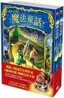 The Land of Stories: Beyond the Kingdoms (the Land of Stories, 4) Cover Image
