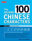 The Second 100 Chinese Characters: Simplified Character Edition: The Quick and Easy Way to Learn the Basic Chinese Characters Cover Image