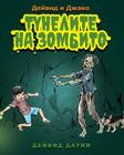 David and Jacko: The Zombie Tunnels (Bulgarian Edition) Cover Image