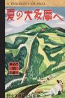 Japan: A Traveler's Journal (Travel Journal) Cover Image