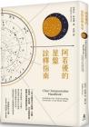 Chart Interpretation Handbook Cover Image