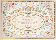 100 Papers with Classical Floral Patterns Cover Image