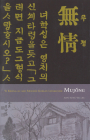 Mujong (the Heartless): Yi Kwang-Su and Modern Korean Literature (Cornell East Asia #127) Cover Image
