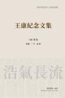王康纪念文集(平装本1) Cover Image