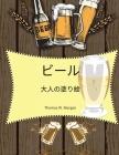 ビール 大人の塗り絵: 男性のための大人の Cover Image