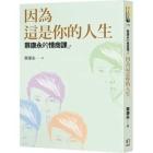Tsai Kang-Yong's Eq Class 2 Cover Image