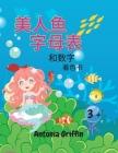 美人鱼的字母和数字涂色书: 惊人的美人鱼 Cover Image