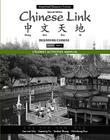 Student Activities Manual for Chinese Link: Beginning Chinese, Simplified Character Version, Level 1/Part 1 Cover Image