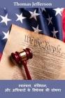 स्वतंत्रता, संविधान, और अê Cover Image