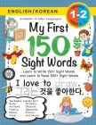 My First 150 Sight Words Workbook: (Ages 6-8) Bilingual (English / Korean) (영어 / 한국어): Learn to Write 150 and Read Cover Image