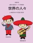 4-5歳児向けの色塗り絵本 (世界の人々): このੑ Cover Image