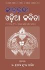 Kalajayee Odia Kabita Cover Image
