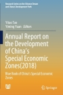 Annual Report on the Development of China's Special Economic Zones(2018): Blue Book of China's Special Economic Zones Cover Image