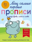 Russian Cursive Handwriting Workbook for Kids - Propisi: Russian Writing Practice Book For Beginners Cover Image