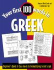 Your First 100 Words in Greek (Book Only): Beginner's Quick & Easy Guide to Demystifying Greek Script Cover Image