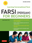 Farsi (Persian) for Beginners: Learning Conversational Farsi - Second Edition (Free Downloadable Audio Files Included) Cover Image