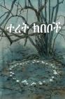 ተረት ክበቦች: Fairy Circles, Amharic edition Cover Image