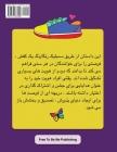 کفش من Cover Image