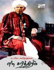 En Sarithiram: Autobiography of Uttamadhanapuram Venkatasubbaiyer Swaminatha Iyer (U.Ve.Sa) Cover Image