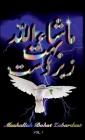 Mashallah Bohot Zabardast Cover Image