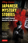 Ellery Queen's Japanese Mystery Stories: From JapanÆs Greatest Detective & Crime Writers Cover Image